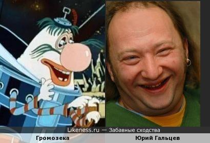Громозека - Юрий Гальцев.. срисовывали наверное с Алексея Смирнова, но теперь Юрий Гальцев даже больше похож