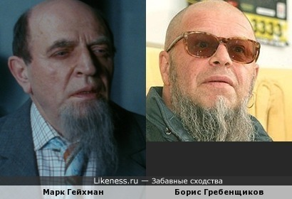 Марк Гейхман в роли Шайтаныча похож на Бориса Гребенщикова, если последний с соответствующей бородой