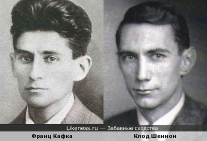 Франц Кафка и Клод Шеннон похожи