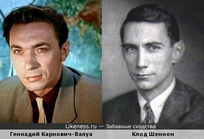 Геннадий Карнович-Валуа и Клод Шеннон