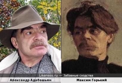 Александр Адабашьян и Максим Горький: реинкарнация в натуре