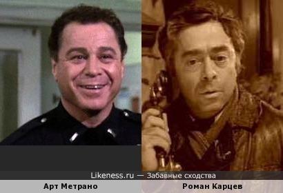 Арт Метрано и Роман Карцев, похожи и ведь даже играли в одном амплуа ! (т.е. Маузер и Швондер)