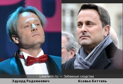 Эдуард Радзюкевич похож на премьер-министра Люксембурга Ксавье Беттеля