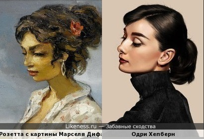 Розетта с картины Марселя Дифа похожа Одри Хепберн