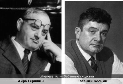 Айра Гершвин и Евгений Весник