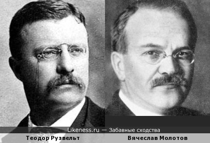 Теодор Рузвельт и Вячеслав Молотов