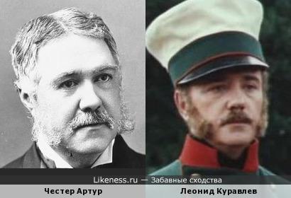 Честер Артур и Леонид Куравлев в образе Шпоньки, но тут ведь не в бакенбардах дело