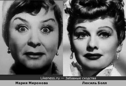Мария Миронова и Люсиль Болл