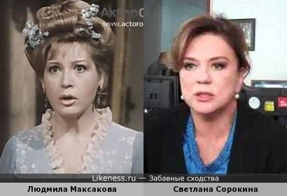 Людмила Максакова (когда была Летучей мышью) и Светлана Сорокина