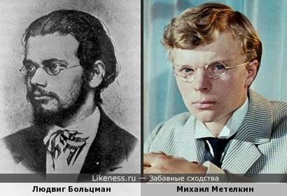 молодой Людвиг Больцман и неуловимый Михаил Метелкин