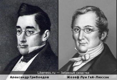 Александр Грибоедов и Жозеф Луи Гей-Люссак