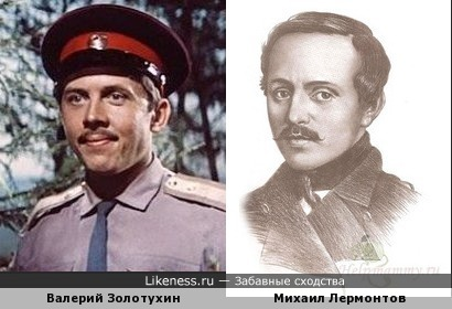 давно имею подозрение, что Валерий Золотухин - потомок М.Ю.Лермонтова...
