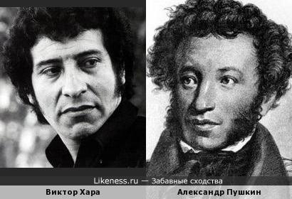 Виктор Хара и Александр Сергеевич Пушкин
