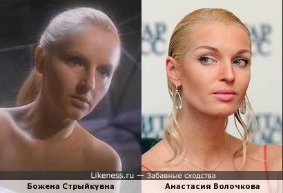 Сексмиссионерши: Божена Стрыйкувна и Анастасия Волочкова