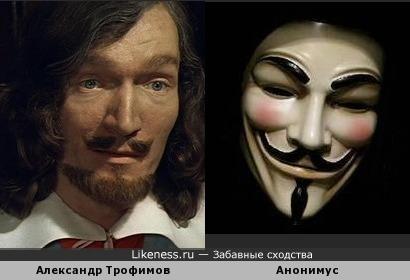 Ришелье и Анонимус