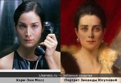 Тринити и княгиня Зинаида Юсупова