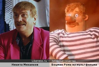 Никита Михалков и Боцман Рома из мультфильма