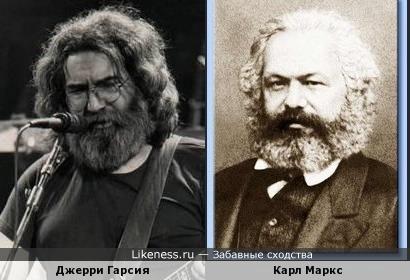 Джерри Гарсия похож на Карла Маркса