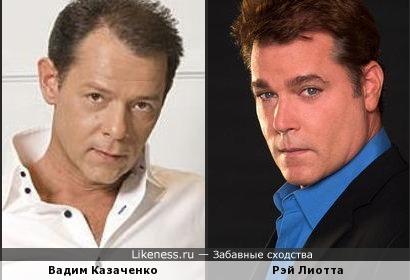 Вадим Казаченко похож на Рэя Лиотту