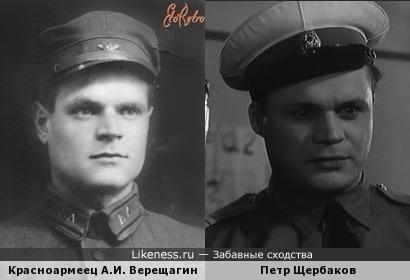 Красноармеец Александр Иванович Верещагин и молодой актер Петр Щербаков