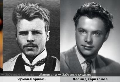 Герман Роршах и Леонид Харитонов