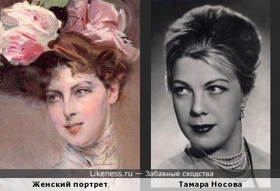 женщина на картине кисти Джованни Больдини напомнила молодую Тамару Носову