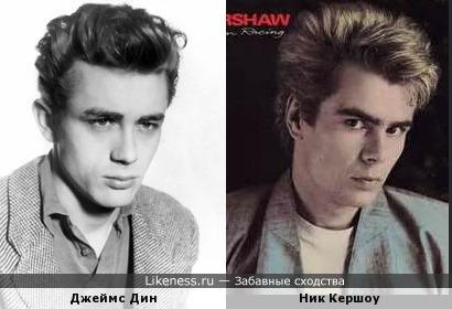 Джеймс Дин и Ник Кершоу