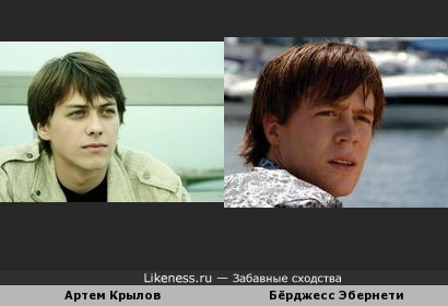 Артем Крылов похож на Берджесса Эбернети