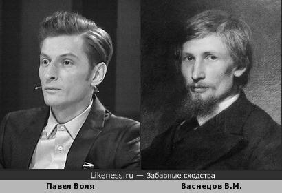 Павел Воля похож на Васнецова