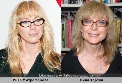 Рита Митрофанова и Нина Хартли похожи