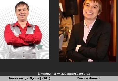 """Александр Юдин (КВН """"СОК"""") похож на Романа Филина (КВН """"Парапапарам"""")"""
