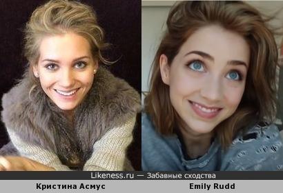 Кристина Асмус и Emily Rudd