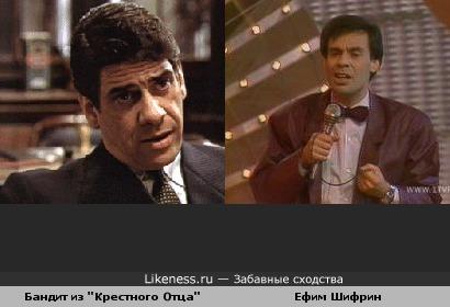 """Бандит из """"Крестного Отца"""" похож на Ефима Шифрина"""
