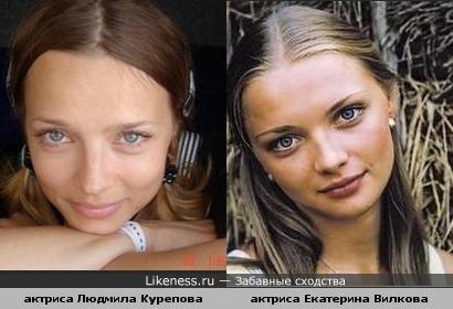 Екатерина Вилкова похожа на Людмилу Курепову