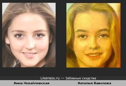 Анна Михайловская похожа на Наталью Вавилову