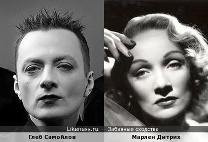 Глеб Самойлов похож на Марлен Дитрих