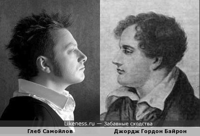 Глеб Самойлов похож на Джорджа Гордона Байрона