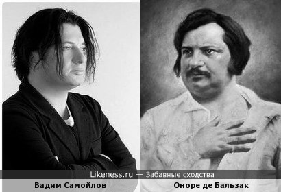 Вадим Самойлов похож на Оноре де Бальзака