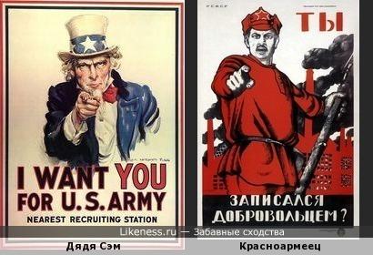 Вербовочные плакаты всех стран и народов похожи