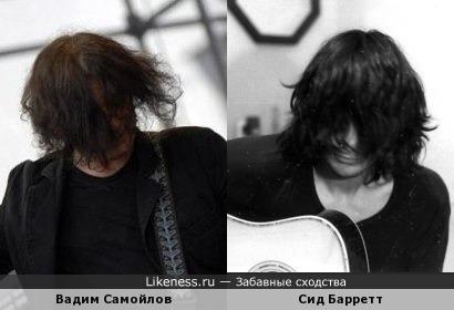 Вадим Самойлов и Сид Барретт