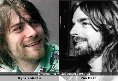 Курт Кобейн и Рик Райт улыбаются