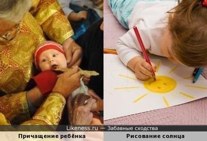 Причащение ребёнка напоминает рисование ребёнком солнца
