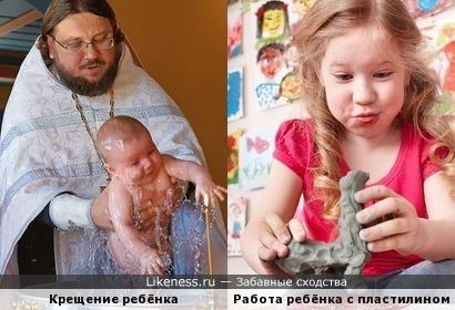 Крещение ребёнка напоминает работу ребёнка с пластилином