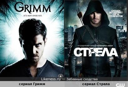Герои как из одного и того же сериала