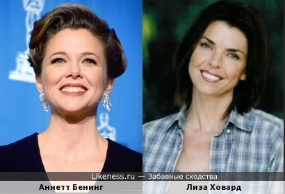 Аннетт Бенинг и Лиза Ховард