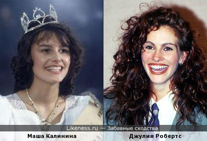 Маша Калинина похожа на Джулию Робертс. Особенно зубами.