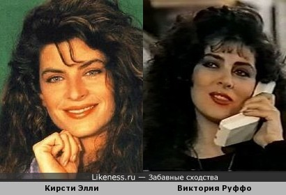 Кирсти Элли и Виктория Руффо
