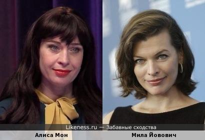 Алиса Мон и Мила Йовович