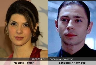 Мариса Томей и Валерий Николаев похожи