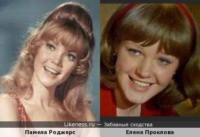 Памела Роджерс и Елена Проклова